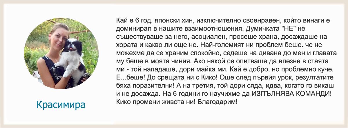 krasimira-text